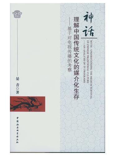 神话:理解中国传统文化的媒介化生存(DX)