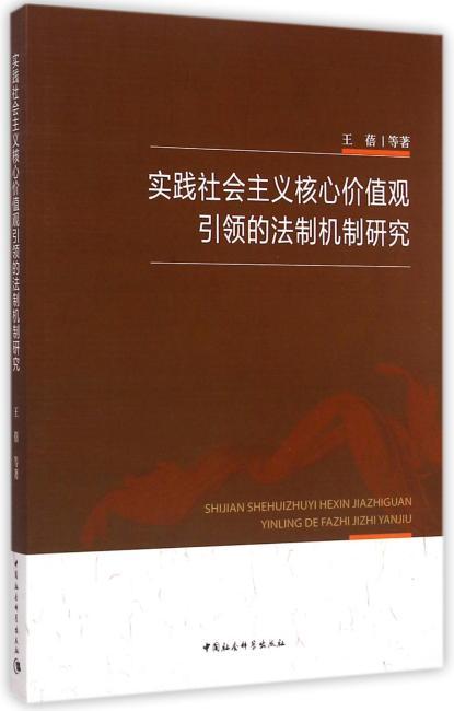 实践社会主义核心价值观引领的法制机制研究