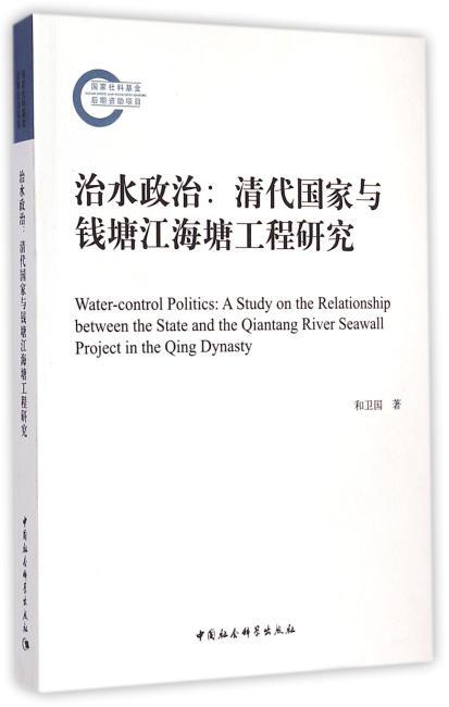 治水政治:清代国家与钱塘江海塘工程研究(国家社科基金后期资助项目)(DX)