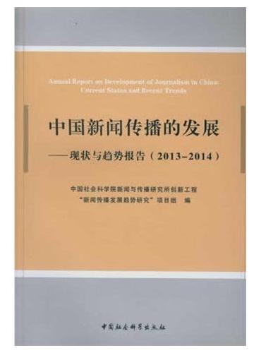 中国新闻传播的发展:现状与趋势报告(2013-2014)(DX)