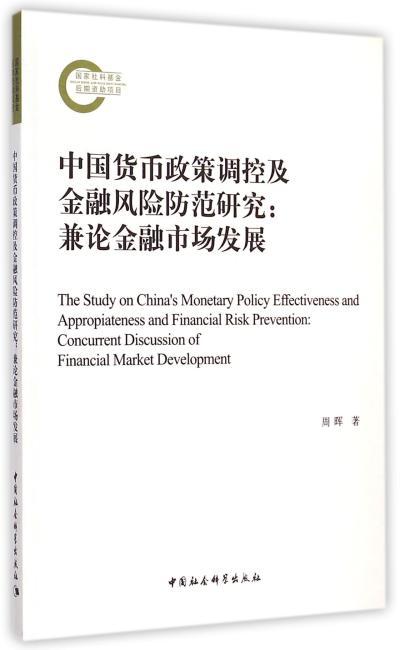 中国货币政策调控及金融风险防范研究(国家社科基金后期资助项目)(DX)