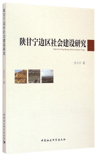 陕甘宁边区社会建设研究(D)