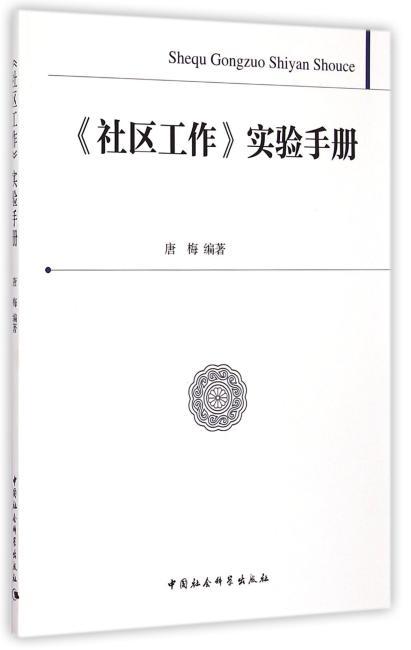 《社区工作》实验手册(DX)