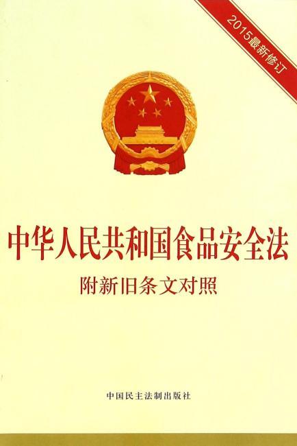 中华人民共和国食品安全法 附新旧条文对照