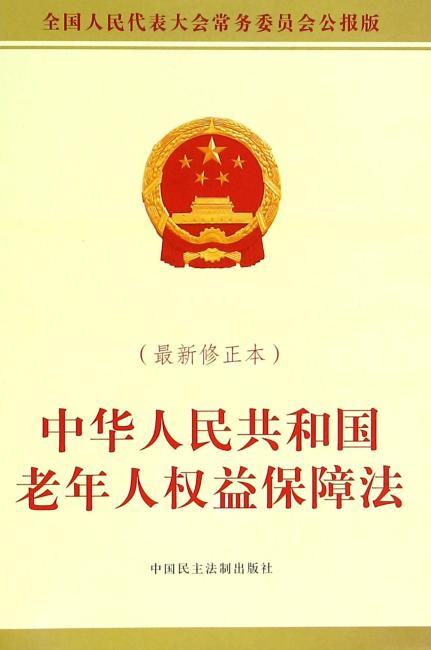 中华人民共和国老年人权益保障法(最新修正本)