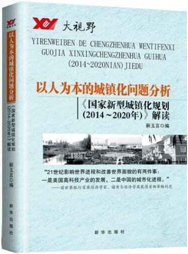 以人为本城市梦路径分析:国家新型城镇化规划(2014-2020年)解读