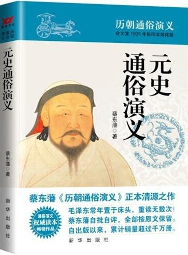 蔡东藩历朝通俗演义-元史通俗演义