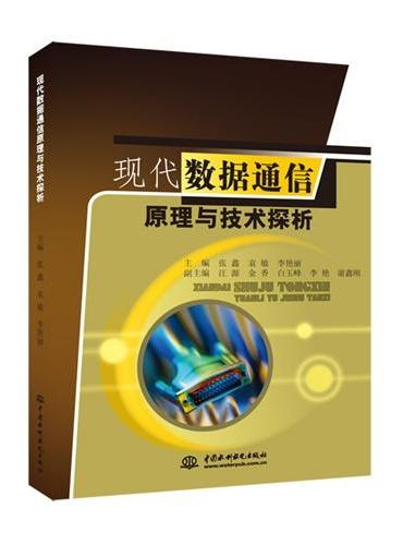 现代数据通信原理与技术探析