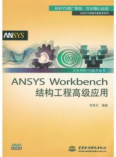 ANSYS Workbench结构工程高级应用(万水ANSYS技术丛书)