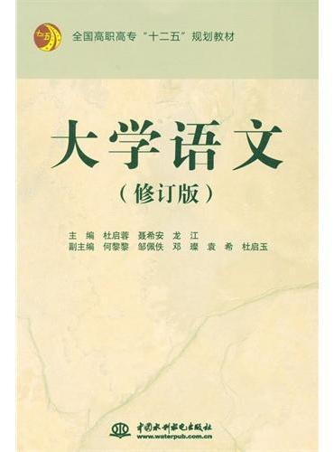 """大学语文(修订版)(全国高职高专""""十二五""""规划教材)"""