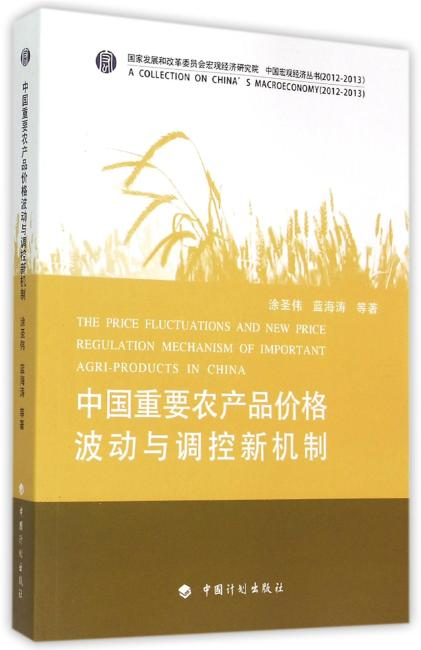 中国重要农产品价格波动与调控新机制