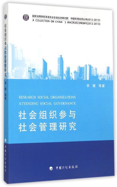 社会组织参与社会管理研究