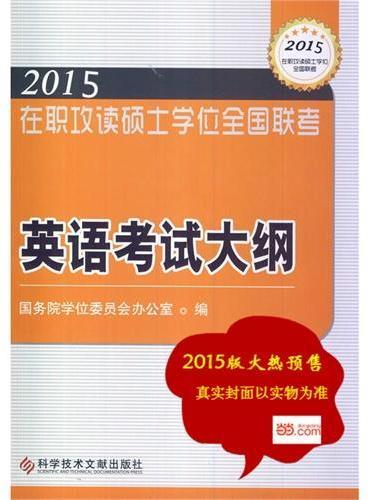 在职攻读硕士学位全国联考 英语考试大纲