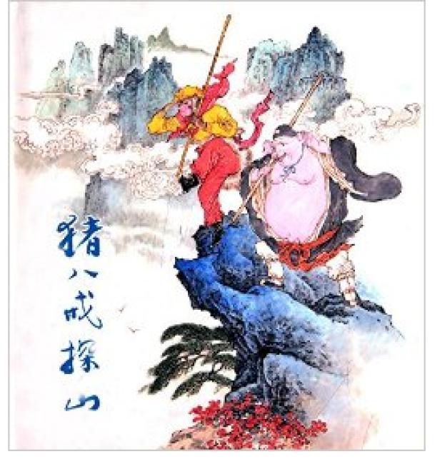 猪八戒探山(40K精装本连环画)