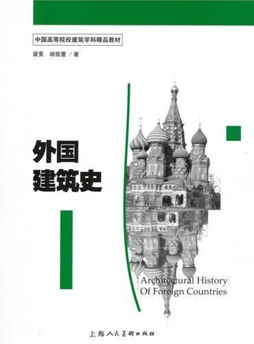 外国建筑史---中国高等院校建筑学科精品教材