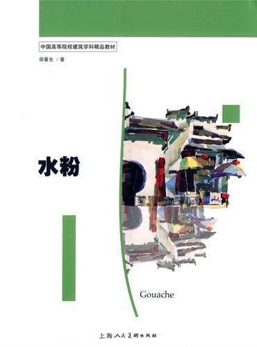 水粉---中国高等院校建筑学科精品教材