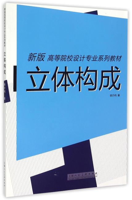立体构成---新版高等院校设计专业系列教材
