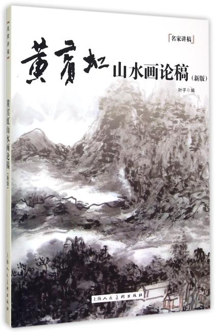 黄宾虹山水画论稿(新版)---名家讲稿