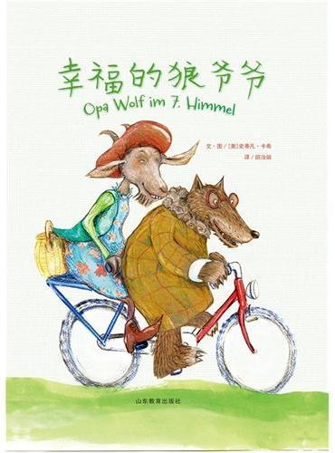 幸福的狼爷爷 精装 奥地利著名绘本作家史蒂凡?卡希最新力作!让人一眼就会爱上的图画书,让孩子体会爱与幸福的奇妙滋味。