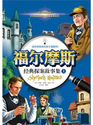 福尔摩斯经典探案故事集(上) 世界名侦探系列 全球最受欢迎的少年侦探小说, 喜欢探案,冒险的小读者必读丛书