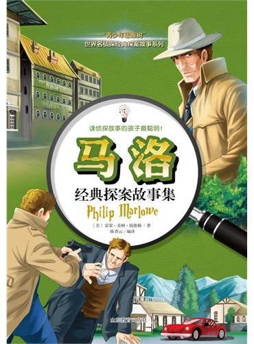 马洛经典探案故事集 世界名侦探系列 全球最受欢迎的少年侦探小说, 喜欢探案,冒险的小读者必读丛书