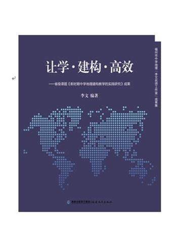 让学、建构、高效--《新时期中学地理建构教学的实践研究》(福州名师工作室文丛)