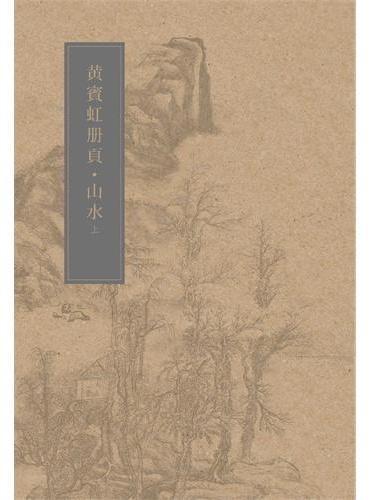 黄宾虹册页山水·上