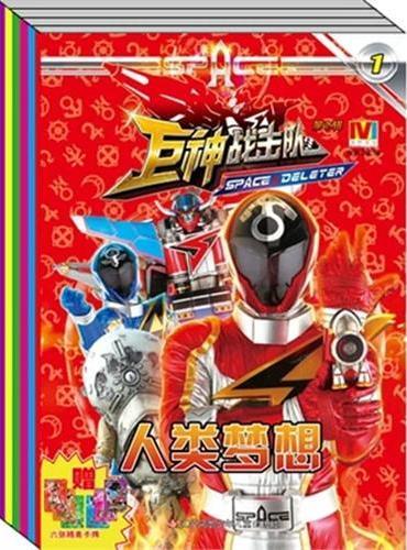 巨神战击队第2辑(7-13册,套装共7册)