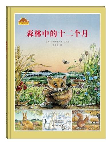 美与自然书系:森林中的十二个月