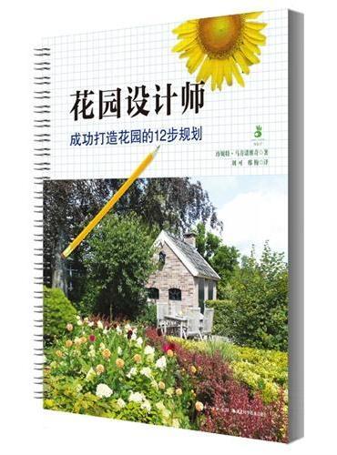 花园设计师——成功打造花园的12步规划