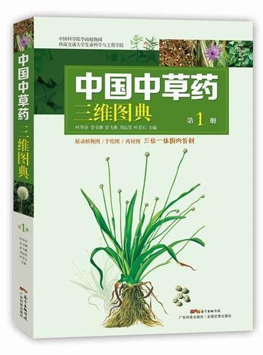 中国中草药三维图典(第1册)