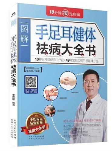 手足耳健体祛病大全书