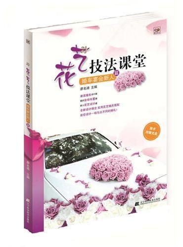 花艺技法课堂·婚车宴会新人篇(随书附赠光盘)