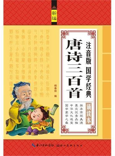 注音版国学经典诵读本-唐诗三百首
