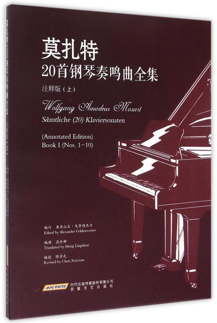 莫扎特20首钢琴奏鸣曲全集——注释版(上)