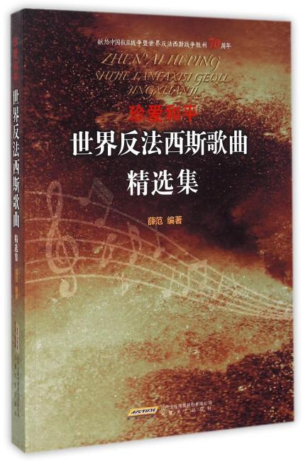 (纪念世界反法西斯战争胜利70周年丛书)珍爱和平——世界反法西斯歌曲精选集