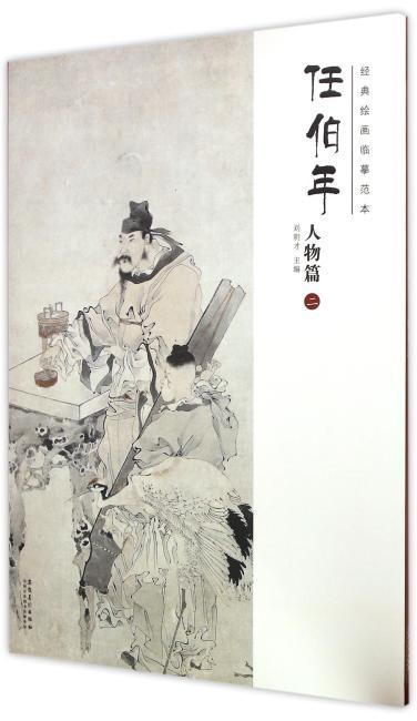 经典绘画临摹范本·任伯年人物篇(二)