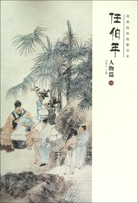 经典绘画临摹范本·任伯年人物篇(四)