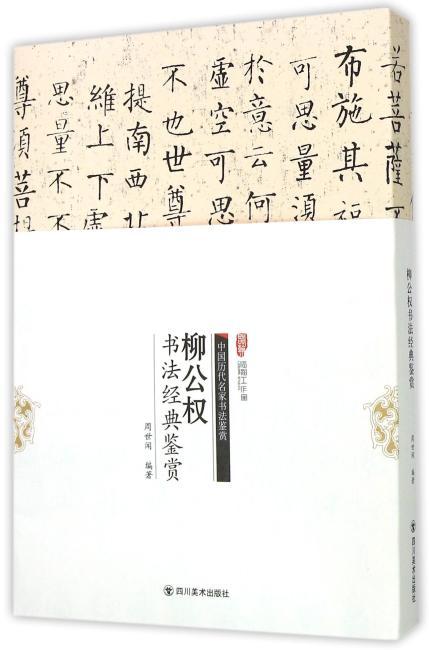 柳公权书法经典鉴赏