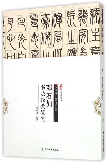 邓石如书法经典鉴赏