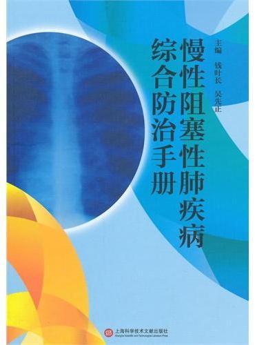 慢性阻塞性肺疾病综合防治手册