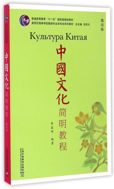 中国文化简明教程(俄语版)