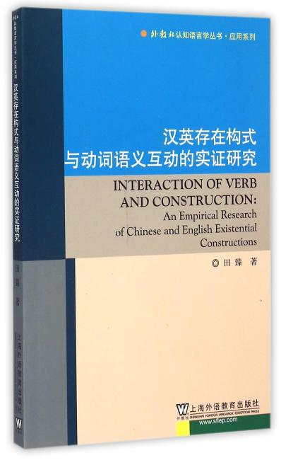 外教社认知语言学丛书·应用系列:汉英存在构式与动词语义互动的实证研究