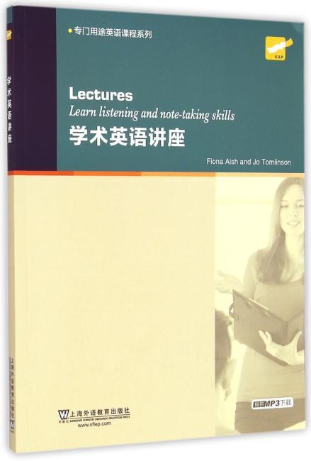 专门用途英语课程系列:学术英语讲座(附mp3下载)