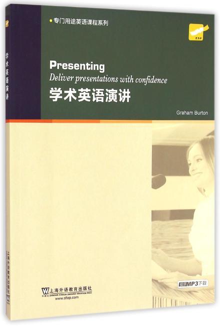 专门用途英语课程系列:学术英语演讲(附mp3下载)