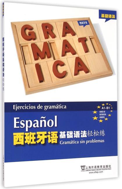 西班牙基础语法轻松练
