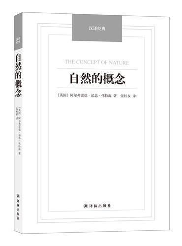 自然的概念-汉译经典名著