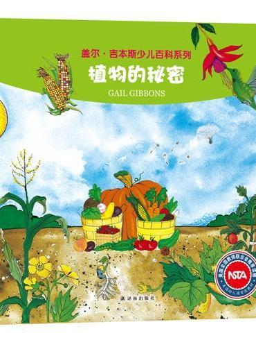 盖尔·吉本斯少儿百科系列:植物的秘密(套装共4册)