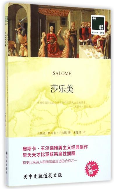 双语译林:莎乐美(买中文版送英文版)