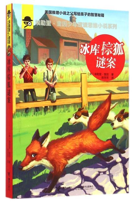 埃勒里·奎因少年逻辑思维小说系列:冰库棕狐谜案(美国推理小说之父写给孩子的智慧秘籍,以动物为线索的绝对经典,经久不衰。多一份智慧,少一分危险!逻辑的力量,让你更强大!)